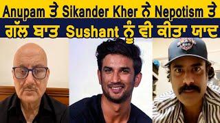 Live : Anupam ਤੇ Sikander Kher ਨੇ Nepotism ਤੇ ਗੱਲ ਬਾਤ , Sushant ਨੂੰ ਵੀ ਕੀਤਾ ਯਾਦ | Dainik Savera