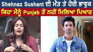 Shehnaz Gill Sushant ਦੀ ਮੌਤ ਤੇ ਹੋਈ ਭਾਵੁਕ ਕਿਹਾ ,  ਮੈਨੂੰ Punjab ਤੋਂ ਨਹੀਂ ਮਿਲਿਆ ਪਿਆਰ | Dainik Savera