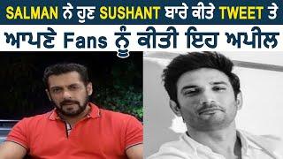 Salman ਨੇ ਹੁਣ Sushant ਬਾਰੇ ਕੀਤਾ Tweet , ਆਪਣੇ Fans ਨੂੰ ਕੀਤੀ ਇਹ ਅਪੀਲ | Dainik Savera