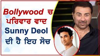 Bollywood ਚ  ਪਰਿਵਾਰ ਵਾਦ ਨੂੰ ਲੈਕੇ ਦੇਖੋ Sunny Deol ਦੀ ਕੀ ਹੈ ਸੋਚ | Dainik Savera
