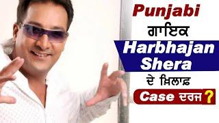 Exclusive : Punjabi ਗਾਇਕ Harbhajan Shera ਦੇ ਖ਼ਿਲਾਫ਼ Case ਦਰਜ ?   Dainik Savera