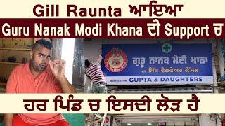 Gill Raunta ਆਇਆ Guru Nanak Modi Khana ਦੀ Support ਚ   Dainik Savera