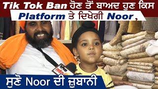 Tik Tok Ban ਹੋਣ ਤੋਂ ਬਾਅਦ ਹੁਣ ਕਿਸ Platform ਤੇ ਦਿਖੇਗੀ Noor , ਸੁਣੋ Noor ਦੀ ਜ਼ੁਬਾਨੀ  ਦਿਖੇਗੀ