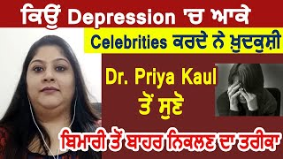 Exclusive Interview : Dr Priya Kaul | क्यों Celebrities Depression में आकर करते है ख़ुदकुशी