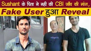 Sushant के पिता ने नहीं की CBI जाँच की मांग , Fake User हुआ Reveal | Dainik Savera