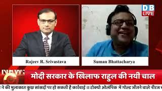 Twitter पर बरसे Rahul Gandhi | twitter controversy | twitter account lock |db live rajiv ji |#DBLIVE