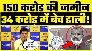 महाघोटाला - BJP Delhi MCD ने ₹150 Crore की Land ₹35 Crore में बेची - AAP Leader Saurabh Bharadwaj