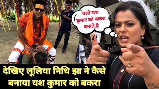 देखिए Pawan Singh की लूलिया Nidhi Jha ने कैसे बनाया Yash Kumarr को बकरा