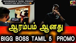 வெளியாக இருக்கும் BIGG BOSS TAMIL 5 PROMO|Vijay Tv Bigg Boss 5 Tamil|BIGG BOSS KAMAL HASAN PROMO