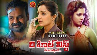 Manju Warrier Kunchacko Boban Latest Telugu Thriller Movie   The Hit List (Vetadalsinde)   Vettah