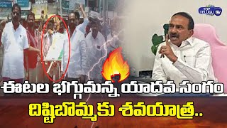 Etela Rajender VS Gellu Srinivas Yadav | Yadava Sangam Fires On Etela | Huzurabad | Top Telugu TV