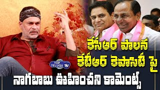 Nagababu About CM KCR And  His Administration   Nagababu Interview   BS Talk Show   Top Telugu TV