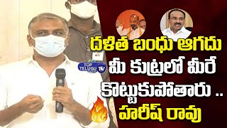 Harish Rao About Dalitha Bhandu In Huzurabad | Etela Rajender | Telangana | Top Telugu TV