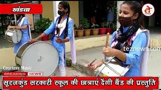 खंडवा जिले का  Girls Band 15 अगस्त Indian Independence Day पर देंगी बैंड की प्रस्तुति teznews.com