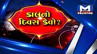 કાલનો દિવસ કેવો | Kal No Divas Kevo | (15/08/2021)