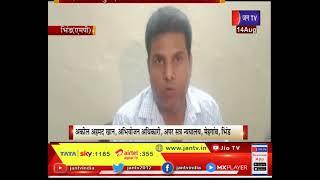 Bhind (UP) News | दोषी को सुनाई आजीवन कारावास की सजा, दुष्कर्म  मामले सुनाया फैसला | JAN TV