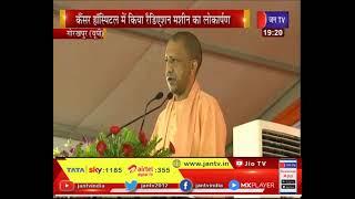 Gorakhpur News | CM Yogi का गोरखपुर दौरा, कैंसर हॉस्पिटल में किया रेडिएशन मशीन का लोकार्पण
