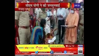 Gorakhpur News | CM Yogi का गोरखपुर दौरा, सीएम योगी ने की जनसुनवाई | JAN TV