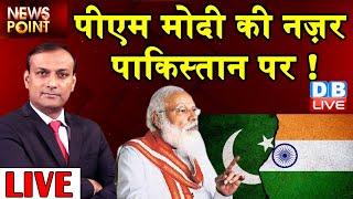 PM Modi की नज़र Pakistan पर ! विभाजन विभीषिका स्मृति दिवस   dblive rajiv ji   #DBLIVE