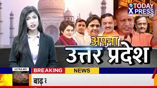 UttarPradesh News Live    सांसद रामशंकर ने बाढ़ग्रस्त इलाको का किया निरीक्षण    Today Xpress Live   