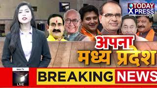 MadhyaPradesh News Live || ब्लॉक मेडिकल ऑफिसर का ऑडियो वायरल || Today Xpress Live || BreakingNews ||