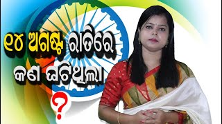 Memory From 1st Independence Day Of India in 1947 | ୧୯୪୭ ଅଗଷ୍ଟ ୧୪ ରାତିରେ କଣ ଘଟିଥିଲା ?
