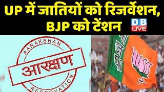 UP में जातियों को Reservation , BJP को टेंशन | Reservation Card खेलने की तैयारी में BJP | #DBLIVE