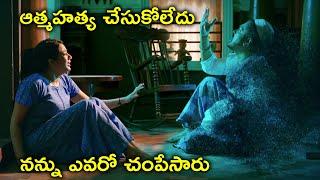 నన్ను ఎవరో చంపేసారు | Raghava Lawrence Rithika Singh Latest Movie Scenes