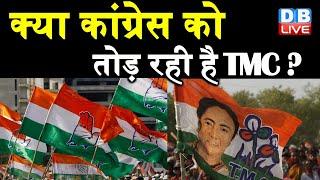 क्या कांग्रेस को तोड़ रही है TMC ? सुष्मिता देव सिंह ने छोड़ी कांग्रेस | Sushmita Dev Quits Congress