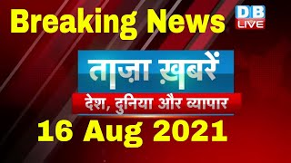 Breaking news   india news   समाचार, ख़बर   latest news hindi, top news   taza khabar   DBLIVE