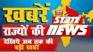 देखिये राज्यों की तमाम बड़ी खबरें | Today News Update | 16.08.2021 | DPK NEWS