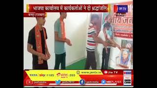 Bansur(Raj) News | अटल बिहारी वाजपेयी की पुण्यतिथि,भाजपा कार्यालय में कार्यकर्ताओं ने दी श्रद्धांजलि