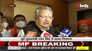 Chhattisgarh Former CM Dr. Raman Singh ने साधा निशाना, Congress आलाकमान को स्थिति साफ करनी चाहिए