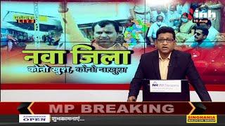 Chhattisgarh News || Chief Minister Bhupesh Baghel ने की घोषणा