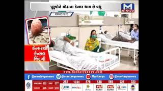 Ahmedabad : કેન્સરથી કેન્સલ જિંદગી