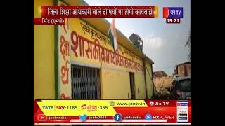 Bhind में हुआ तिरंगे का अपमान, जिला शिक्षा अधिकारी बोले दोषियों पर होगी कार्यवाही   JAN TV