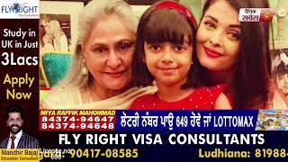 Jaya,Aishwarya ,Aaradhya Bachchan की Corona Report आई Negative
