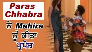 Paras Chhabra ਨੇ Mahira Sharma ਨੂੰ ਕੀਤਾ Propose  Dainik Savera