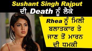 Sushant Singh Rajput ਦੀ Death ਨੂੰ ਲੈਕੇ Rhea ਨੂੰ ਮਿਲੀ ਬਲਾਤਕਾਰ ਤੇ ਜਾਣ ਤੋਂ ਮਾਰਨ ਦੀ ਧਮਕੀ | Dainik Savera