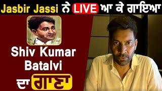 Jasbir Jassi ਨੇ Live ਆ ਕੇ ਗਾਇਆ Shiv Kumar Batalvi ਦਾ ਗਾਣਾ   Dainik Savera