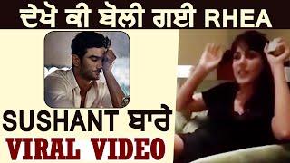 ਦੇਖੋ Rhea Chakraborty ਕੀ ਬੋਲੀ Sushant Singh Rajput ਬਾਰੇ, Video ਹੋਈ Viral | Dainik Savera