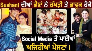 Sushant ਦੀਆਂ ਭੈਣਾਂ ਨੇ ਰੱਖੜੀ ਤੇ ਭਾਵੁਕ ਹੋਕੇ Social Media ਤੇ ਪਾਈਆਂ ਅਜਿਹੀਆਂ ਪੋਸਟਾਂ | Dainik Savera