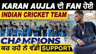 Karan Aujla ਨੂੰ ਮਿਲੀ Indian Cricket Team ਦੀ Support | Dainik Savera