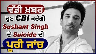 Breaking News : ਹੁਣ CBI ਕਰੇਗੀ Sushant Singh ਦੇ Suicide ਦੀ ਪੂਰੀ ਜਾਂਚ | Dainik Savera