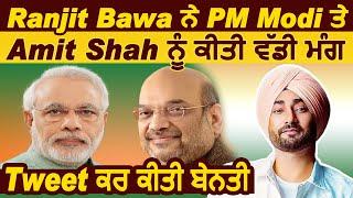 Ranjit Bawa ਨੇ PM Modi ਦੇ ਸਾਹਮਣੇ ਰੱਖੀ ਵੱਡੀ ਫਰਿਆਦ l Kisaan Protest l Dainik Savera