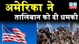 America ने Taliban को दी धमकी | Joe Biden को नहीं है तालिबान का डर | Afghanistan crisis |  #DBLIVE