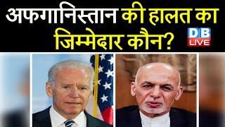 Joe Biden on Afghanistan crisis : America ने Taliban को दी धमकी  | db live ki report | #DBLIVE