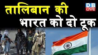 Afghanistan Crisis : Taliban की India को दो टूक | India करे अपनी परियोजना पूरी – Taliban | #DBLIVE