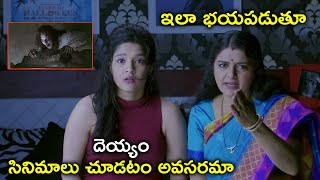 భయపడుతూ దెయ్యం సినిమాలు | Raghava Lawrence Rithika Singh Latest Movie Scenes