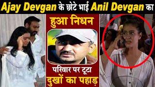 Breaking : Ajay Devgan's Brother Anil Devgan Passes Away | Dainik Savera